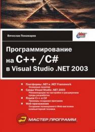 Программирование на C++/C# в Visual Studio .NET 2003 ISBN 978-5-9775-1224-4