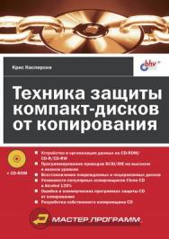 Техника защиты компакт-дисков от копирования ISBN 5-94157-412-6