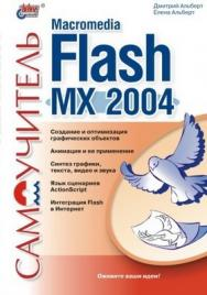Самоучитель Macromedia Flash MX 2004 ISBN 978-5-9775-2004-1