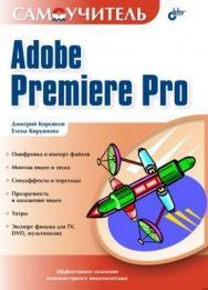 Самоучитель Adobe Premiere Pro ISBN 5-94157-420-7