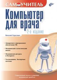 Компьютер для врача, 2 изд. ISBN 978-5-9775-2006-5