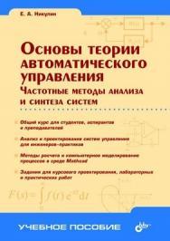 Основы теории автоматического управления. Частотные методы анализа и синтеза систем ISBN 978-5-9775-1284-8
