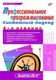 Профессиональное программирование. Системный подход, 2 изд. ISBN 978-5-9775-1293-0