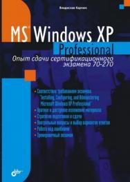 MS Windows XP Professional. Опыт сдачи сертификационного экзамена 70-270 ISBN 5-94157-469-X