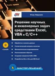 Решение научных и инженерных задач средствами Excel, VBA и C/С++ ISBN 978-5-94157-477-3