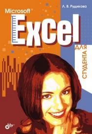 Microsoft Excel для студента ISBN 978-5-94157-480-3