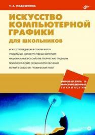 Искусство компьютерной графики для школьников ISBN 5-94157-488-6