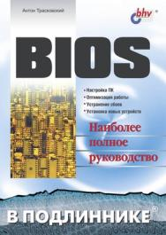 BIOS ISBN 5-94157-490-8