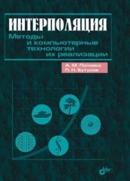 Интерполяция. Методы и компьютерные технологии их реализации ISBN 5-94157-493-2