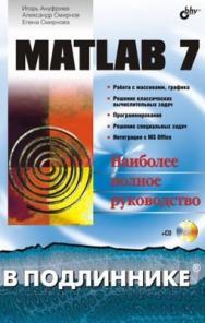 MATLAB 7.0 ISBN 978-5-94157-494-0