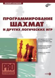 Программирование шахмат и других логических игр ISBN 5-94157-497-5