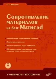 Сопротивление материалов на базе Mathcad ISBN 5-94157-498-3