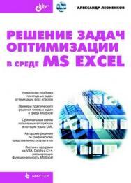 Решение задач оптимизации в среде MS Excel ISBN 978-5-94157-503-9