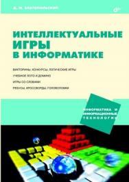 Интеллектуальные игры в информатике ISBN 5-94157-505-X