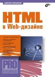 HTML в Web-дизайне ISBN 5-94157-513-0