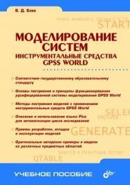 Моделирование систем. Инструментальные средства GPSS World ISBN 5-94157-515-7
