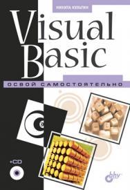 Visual Basic. Освой самостоятельно ISBN 5-94157-516-5