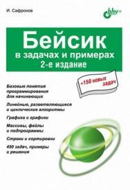 Бейсик в задачах и примерах, 2 изд. ISBN 978-5-94157-527-5