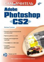 Самоучитель Adobe Photoshop CS2 ISBN 978-5-94157-528-2