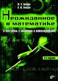 Неожиданное в математике и его связь с авариями и катастрофами, 4 изд. ISBN 5-94157-543-2
