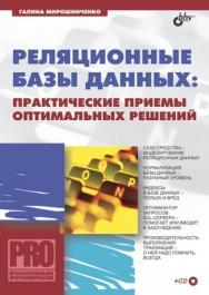 Реляционные базы данных. Практические приемы оптимальных решений ISBN 5-94157-551-3