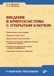 Введение в криптосистемы с открытым ключом ISBN 978-5-94157-563-3
