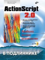ActionScript 2.0 ISBN 5-94157-567-X