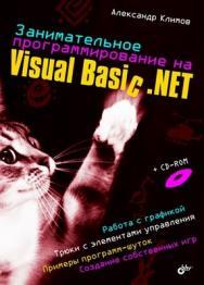 Занимательное программирование на Visual Basic .NET ISBN 5-94157-572-6