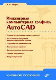 Инженерная компьютерная графика. AutoCAD ISBN 5-94157-591-2