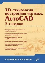 3D-технологии построения чертежа. AutoCAD ISBN 5-94157-592-0