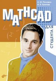 Mathcad для студента ISBN 5-94157-596-3