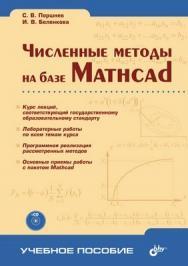 Численные методы на базе Mathcad. ISBN 5-94157-610-2