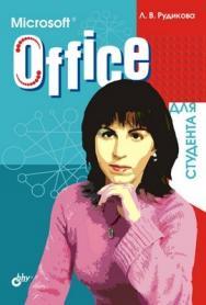 Microsoft Office для студента ISBN 5-94157-626-9