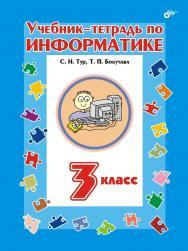 Учебник-тетрадь по информатике для 3 класса ISBN 978-5-94157-639-5