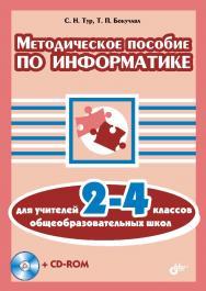 Методическое пособие по информатике для учителей 2—4 классов общеобразовательных школ ISBN 978-5-94157-641-8