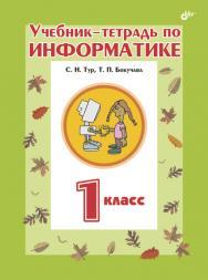 Учебник-тетрадь по информатике для 1 класса ISBN 978-5-94157-642-5