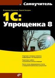 Самоучитель 1С:Упрощенка 8 ISBN 978-5-94157-645-6