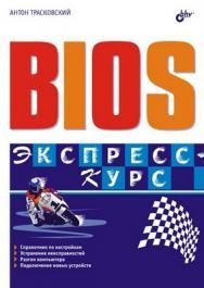 BIOS. Экспресс-курс ISBN 978-5-94157-665-4