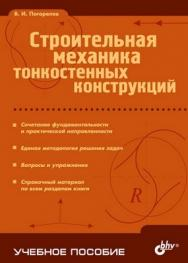 Строительная механика тонкостенных конструкций ISBN 5-94157-688-9