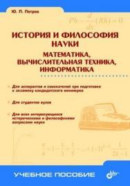 История и философия науки. Математика, вычислительная техника, информатика ISBN 5-94157-689-7