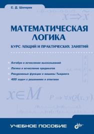 Математическая логика. Курс лекций и практических занятий ISBN 978-5-94157-702-6