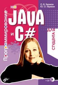 Программирование на Java и C# для студента ISBN 5-94157-710-9