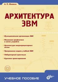 Архитектура ЭВМ ISBN 5-94157-719-2