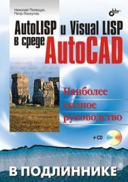 AutoLisp и VisualLisp в среде AutoCAD ISBN 5-94157-738-9