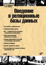 Введение в реляционные базы данных ISBN 978-5-94157-770-5