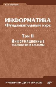 Информатика. Фундаментальный курс.  Том II. Информационные технологии и системы ISBN 978-5-94157-774-3