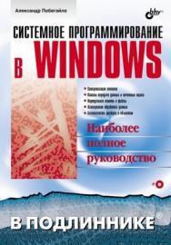 Системное программирование в Windows ISBN 5-94157-792-3