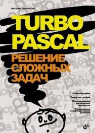 Turbo Pascal. Решение сложных задач ISBN 5-94157-793-1