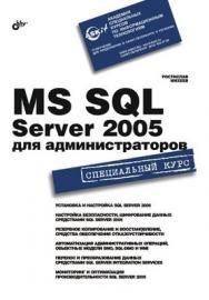 MS SQL Server 2005 для администраторов ISBN 978-5-94157-796-5