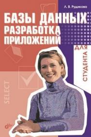 Базы данных. Разработка приложений ISBN 978-5-94157-805-4